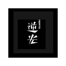 逆光女装  - Dope10网店推荐