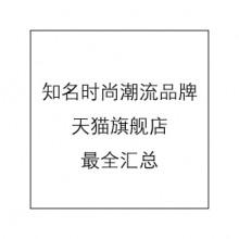 知名潮流时尚品牌天猫旗舰网店汇总(不断更新)