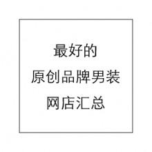 最好的原创品牌男装网店汇总(不断更新)
