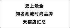 史上最全 潮流品牌天猫旗舰店 汇总